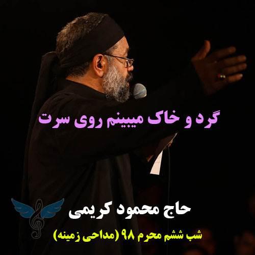 گرد و خاک میبینم روی سرت از محمود کریمی