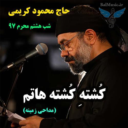 کشته کشته هاتم از محمود کریمی