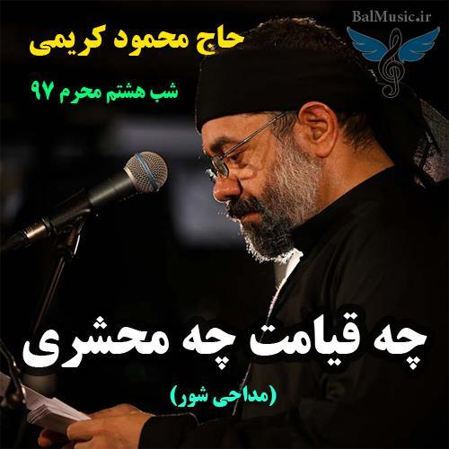 چه قیامت چه محشری از محمود کریمی