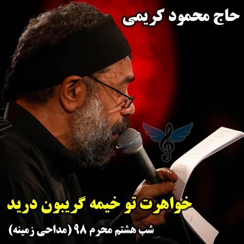 خواهرت تو خیمه گریبون درید از محمود کریمی