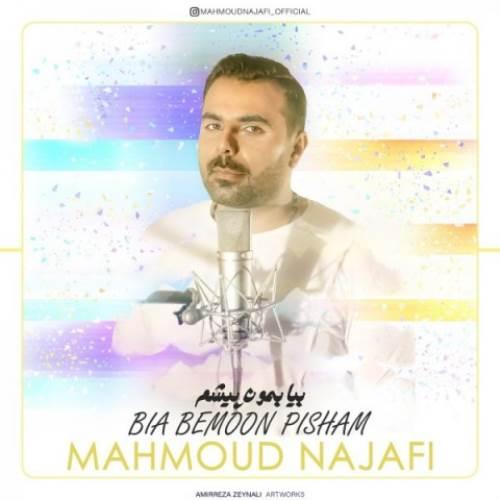 بیا بمون پیشم از محمود نجفی