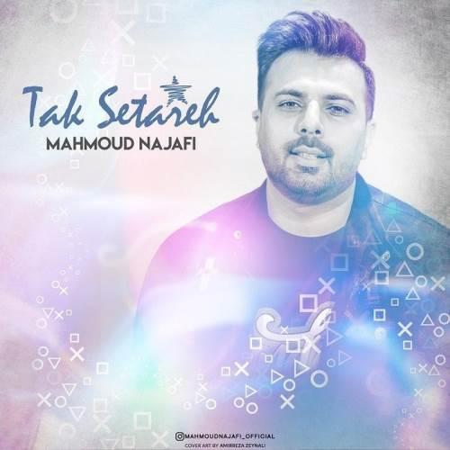 تک ستاره از محمد نجفی
