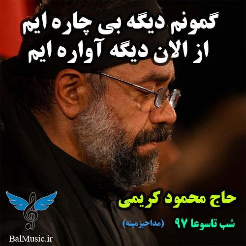 گمونم دیگه بی چاره ایم از محمود کریمی