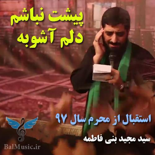 پیشت نباشم دلم آشوبه از سید مجید بنی فاطمه