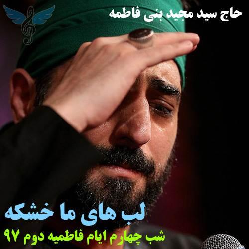 لبهای ما خشکه از سید مجید بنی فاطمه