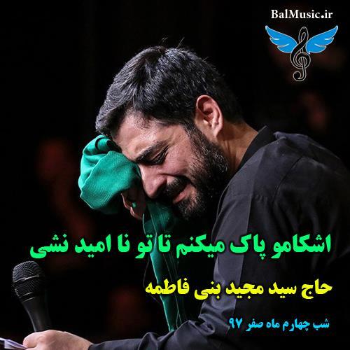 اشکامو پاک میکنم تا تو ناامید نشی از سید مجید بنی فاطمه