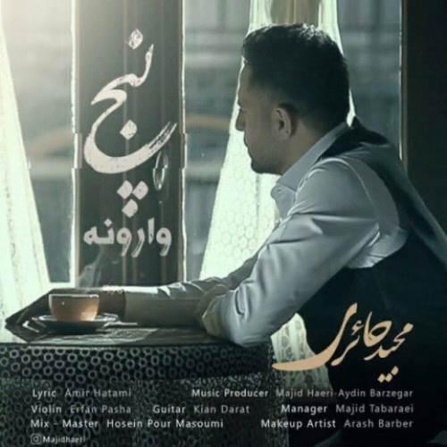 پنج وارونه از مجید حائری