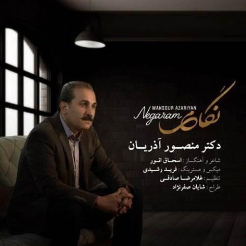 نگارم از منصور آذریان