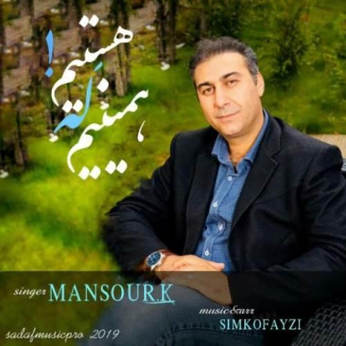 همینیم که هستیم از منصور کیوان