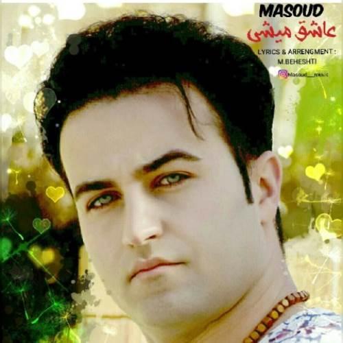 عاشق میشی از مسعود