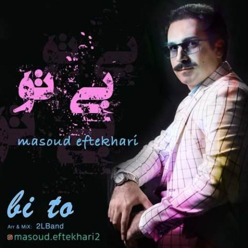 بی تو از مسعود افتخاری