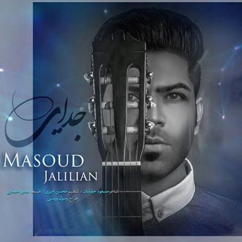 جدایی از مسعود جلیلیان