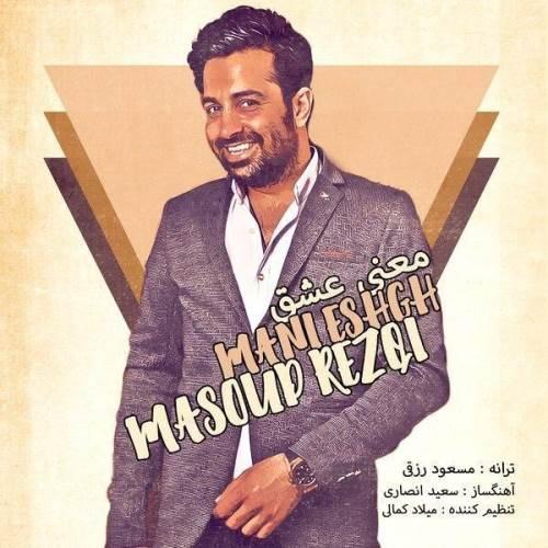 معنی عشق از مسعود رزقی