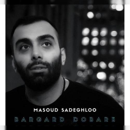 برگرد دوباره از مسعود صادقلو