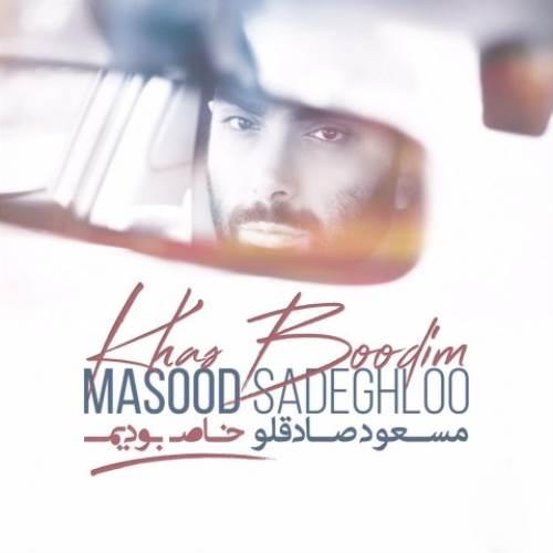 خاص بودیم از مسعود صادقلو