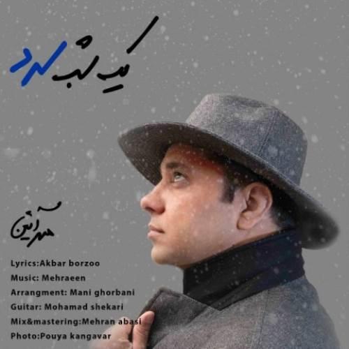 یک شب سرد از مهرآئین