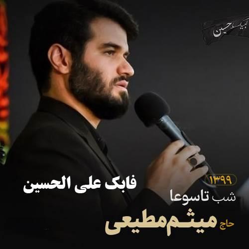 فابک علی الحسین از میثم مطیعی