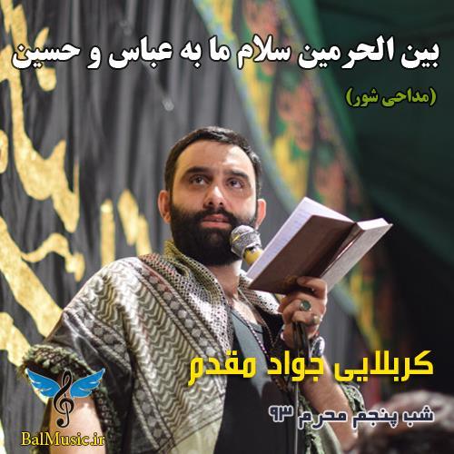 بین الحرمین سلام ما به عباس و حسین از جواد مقدم