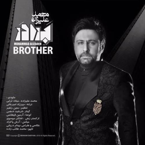 برادر از محمد علیزاده