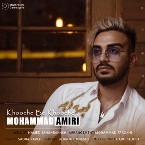 کوچه به کوچه از محمد امیری