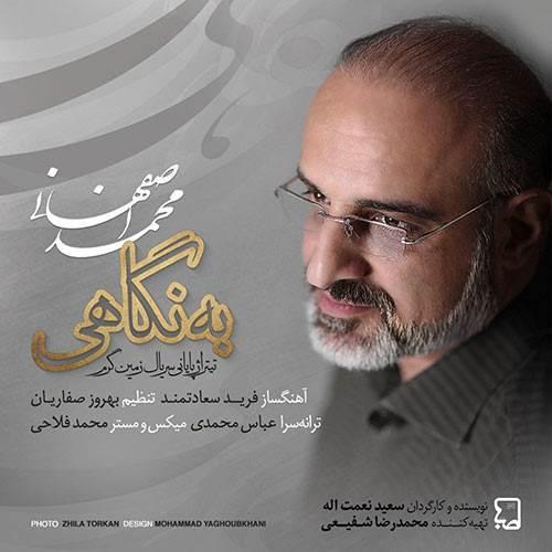 به نگاهی از محمد اصفهانی