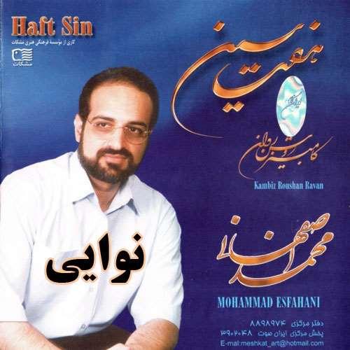 نوایی از محمد اصفهانی