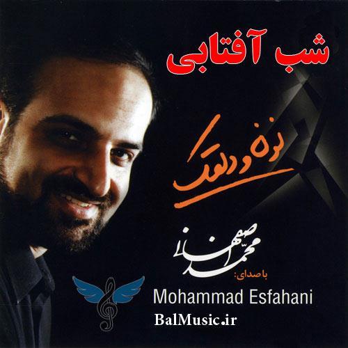 شب آفتابی از محمد اصفهانی