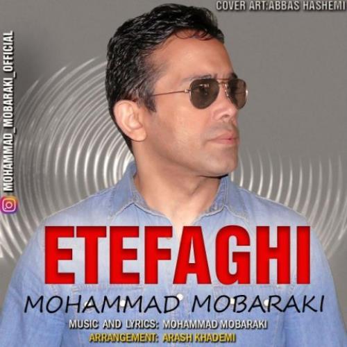 اتفاقی از محمد مبارکی