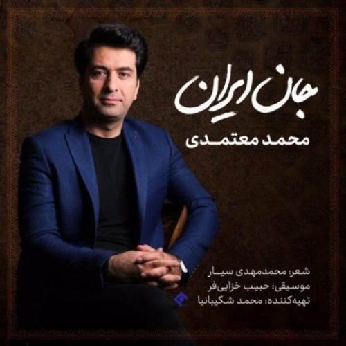 جان ایران از محمد معتمدی