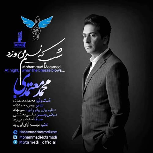 شب که نسیم میوزد از محمد معتمدی