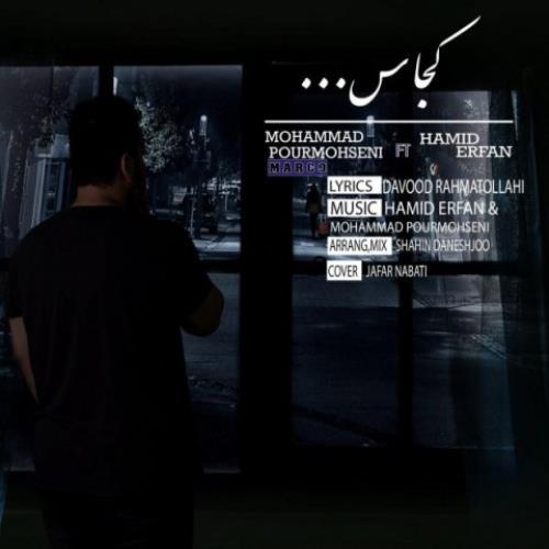 کجاس از محمد پورمحسنی و حمید عرفان