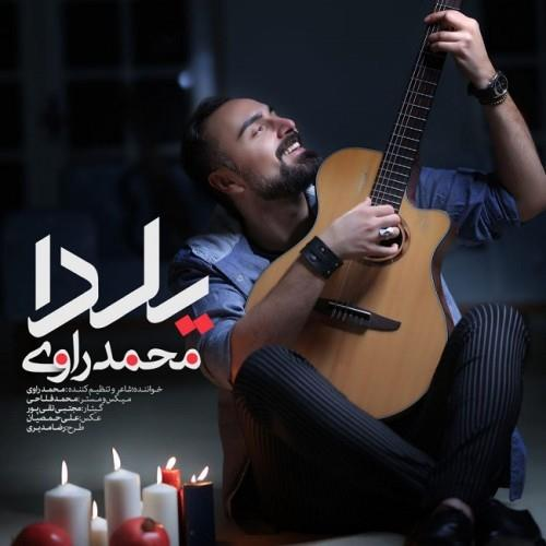 شب یلدا از محمد راوی