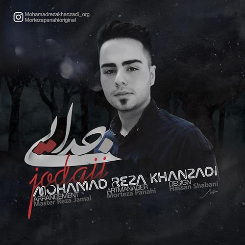 جدایی از محمدرضا خان زادی