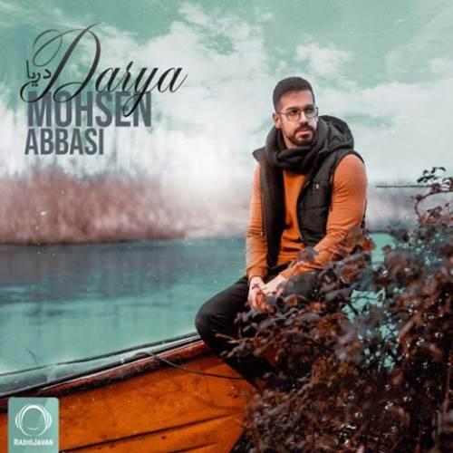 دریا از محسن عباسی
