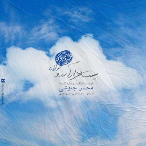 بیست هزار آرزو از محسن چاوشی