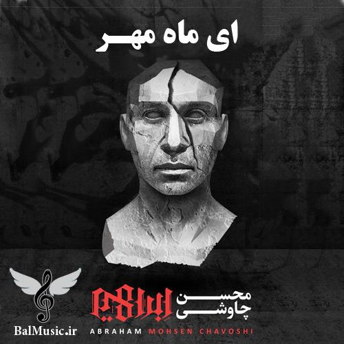 ای ماه مهر از محسن چاوشی