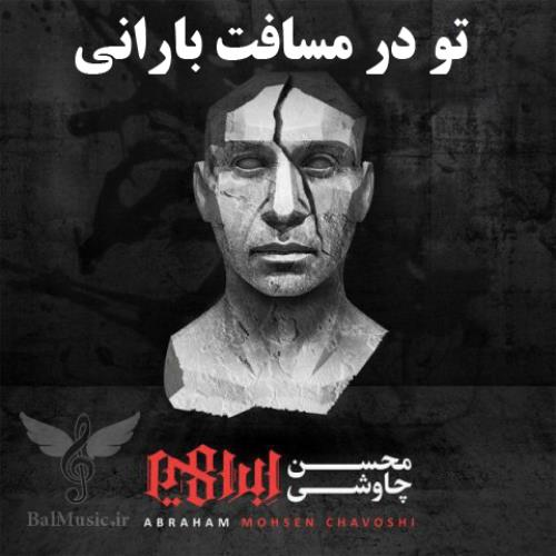 تو در مسافت بارانی از محسن چاوشی
