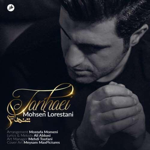 تنهایی از محسن لرستانی