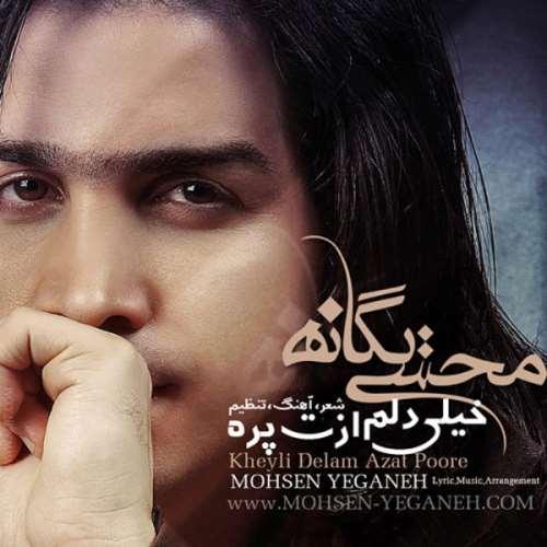 خیلی دلم ازت پره از محسن یگانه