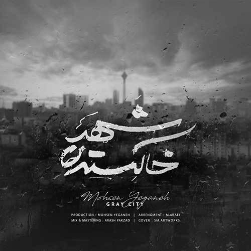 شهر خاکستری از محسن یگانه