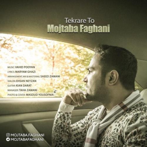تکرار تو از مجتبی فغانی