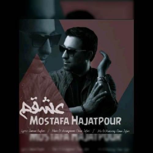 عشقم از مصطفی حاجت پور
