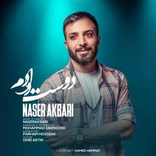 دوست دارم از ناصر اکبری