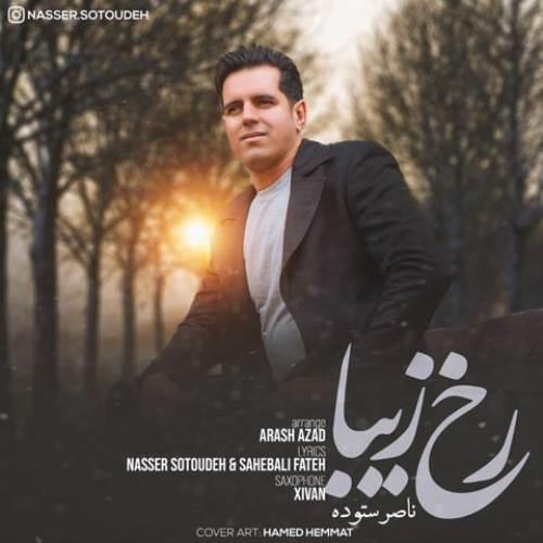 رخ زیبا از ناصر ستوده