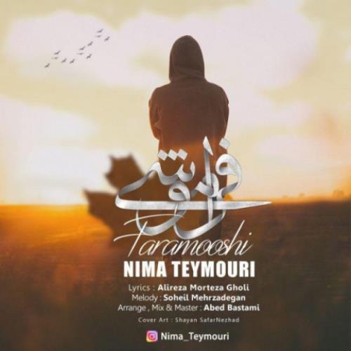 فراموشی از نیما تیموری