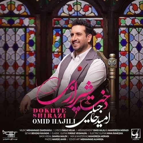 دخت شیرازی از امید حاجیلی