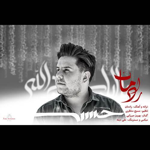 عباس علی از رادمان