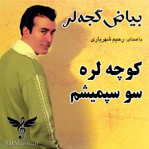 کوچه لره سو سپمیشم از رحیم شهریاری