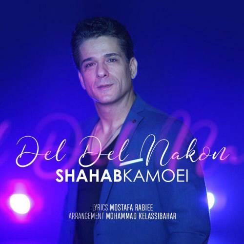دل دل نکن از شهاب کامویی