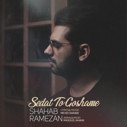 صدات تو گوشمه از شهاب رمضان